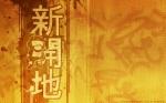 1329649134_japanesegraffiti_181439[1]