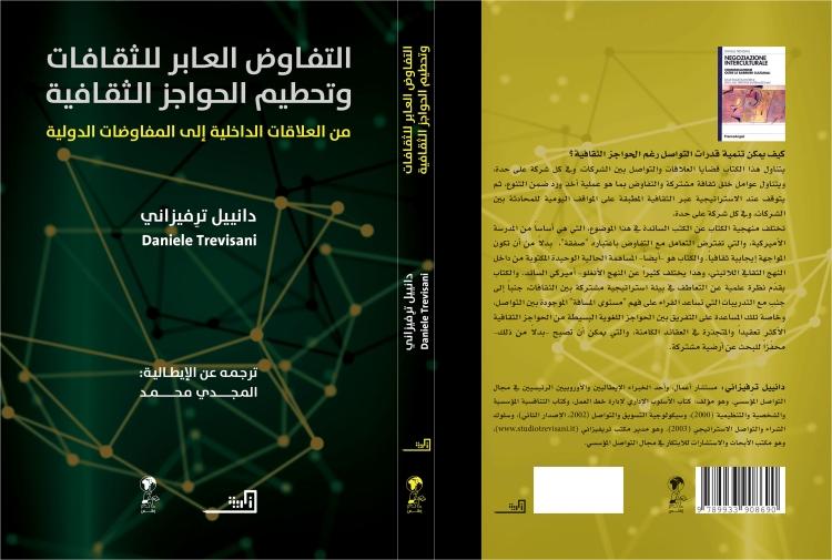 Intercultural Negotiation Arab Edition